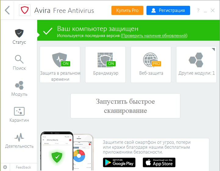 ��� ����� ������ ������� �� ��������� �� ����� �������Avira Free Antivirus 15.0.8.650