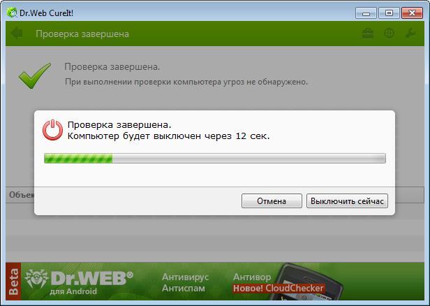 Сайт доктор веб курейт