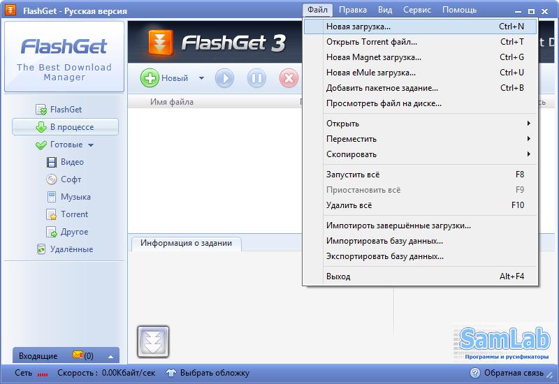 Софт портал - скачать crack flashget 1.73Рабочие программы, софт, кряки, ви