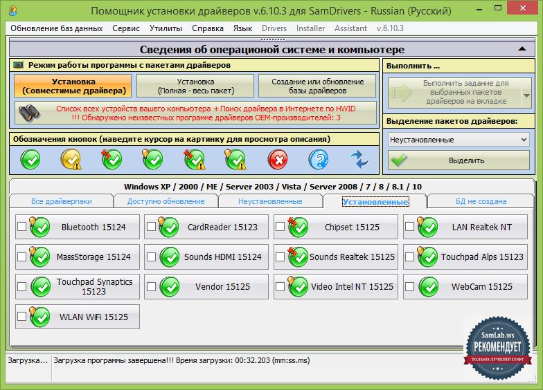 SamDrivers 13.0 New Year - Сборник драйверов для Windows (2012) PC | ISO