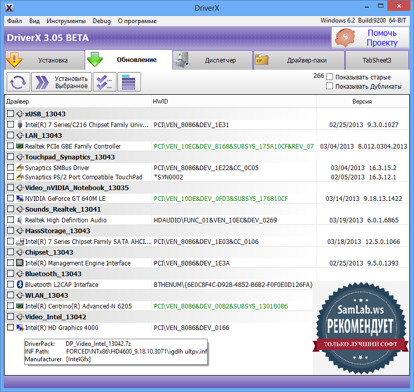 SamDrivers 12.11 Last