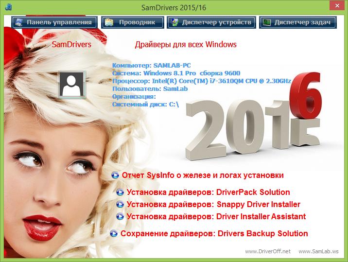 сборник драйверов all drivers 2012 скачать