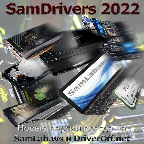 SamDrivers 15.9 - ������� ��������� ��� ���� Windows (2015) PC | FULL