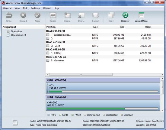 программы для раздела жесткого диска - фото 4